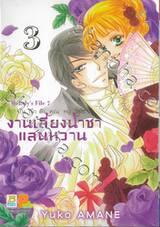 บันทึกรักคุณหนูไฮโซ งานเลี้ยงน้ำชาแสนหวาน ในสวนกุหลาบแสนรัก เล่ม 03 (8 เล่มจบ)