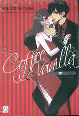Coffee & Vanilla หนุ่มกาแฟกับสาววานิลลา ฉบับ ♥ ผู้ใหญ่หวานสุดขีด (นิยาย)