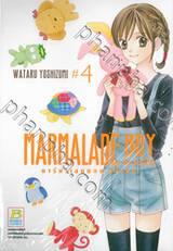 MARMALADE BOY LITTLE มาร์มาเลดบอย ลิตเติ้ล เล่ม 04 (7 เล่มจบ)