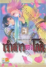 เจ้าสาวของโลกิ เล่ม 04 (7 เล่มจบ)