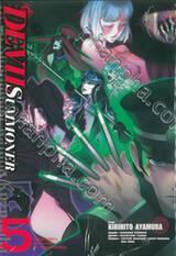 DEVIL SUMMONER เล่ม 05 -นักอัญเชิญปีศาจ คุสุโนฮะ ไรโด Vs. คนทรงแห่งโคโดคุ-