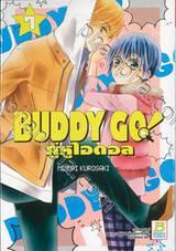BUDDY GO! คู่หูไอดอล เล่ม 07