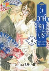 วิวาห์ราตรี ~เจ้าสาวของสึคุโมะงามิ~ เล่ม 04 (8 เล่มจบ)