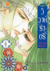 วิวาห์ราตรี ~เจ้าสาวของสึคุโมะงามิ~ เล่ม 06 (8 เล่มจบ)