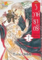 วิวาห์ราตรี ~เจ้าสาวของสึคุโมะงามิ~ เล่ม 07 (8 เล่มจบ)