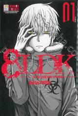 8LDK ราชาแห่งซากศพ เล่ม 01 (3 เล่มจบ)