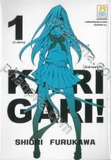 Karigari! นักล่าเฉพาะกิจ เล่ม 01 (3 เล่มจบ)