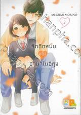 รักติดหนึบของฮานาโนอิคุง เล่ม 02