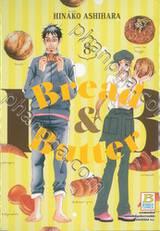 BREAD & BUTTER เล่ม 08