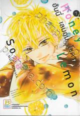 Honey Lemon Soda ฮันนี่ เลมอน โซดา เล่ม 07