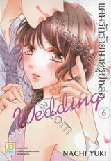แผนรักร้ายนายรูปหล่อ Wedding เล่ม 06