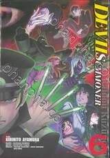 DEVIL SUMMONER เล่ม 06 -นักอัญเชิญปีศาจ คุสุโนฮะ ไรโด Vs. คนทรงแห่งโคโดคุ-