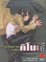 การเดินทางของคิโนะ เล่ม 06