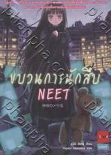 ขบวนการนักสืบ NEET เล่ม 01