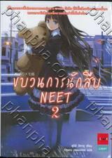 ขบวนการนักสืบ NEET เล่ม 02
