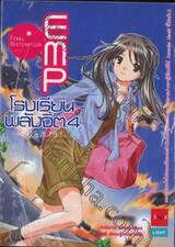 EMP โรงเรียนพลังจิต - 04 - Final Destination
