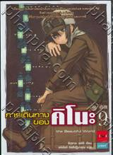 การเดินทางของคิโนะ เล่ม 09
