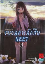 ขบวนการนักสืบ NEET เล่ม 03