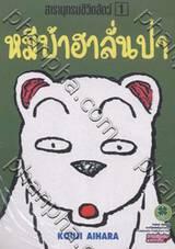 สารานุกรมชีวิตสัตว์ หมีบ้าฮาลั่นป่า เล่ม 01