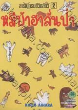 สารานุกรมชีวิตสัตว์ หมีบ้าฮาลั่นป่า เล่ม 02