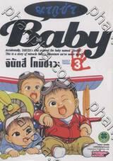 Baby ยากูซ่า เล่ม 03