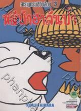สารานุกรมชีวิตสัตว์ หมีบ้าฮาลั่นป่า เล่ม 03