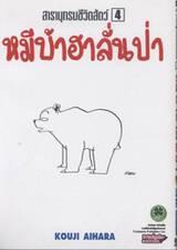 สารานุกรมชีวิตสัตว์ หมีบ้าฮาลั่นป่า เล่ม 04