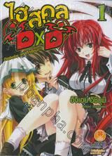 ไฮสคูล DXD เล่ม 01 Diabolos แห่งตึกเรียนเก่า (นิยาย)