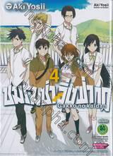 ชมรมซ่าวิ่งฝ่ากฎ : Gakko no Kaidan เล่ม 04 (ฉบับจบ)