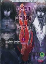 อสุรา ผลาญ เทวา - Kamigariki เล่ม 03 (ฉบับจบ)