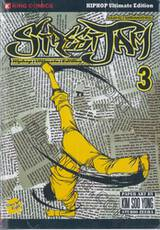 STREET JAM Hiphop Ultimate Edition แดนซ์กระจายสไตล์สตรีทแจม เล่ม 03