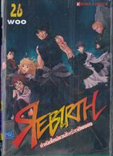 Rebirth กำเนิดใหม่แวมไพร์ชาติผยอง เล่ม 26