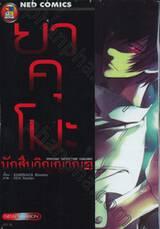 ยาคุโมะ นักสืบวิญญาณ Psychic Detective Yakumo เล่ม 04
