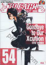 Bleach เทพมรณะ  54 - Goodbye to Our Xcution