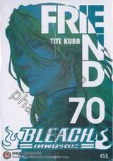 Bleach เทพมรณะ 70 - FRIEND