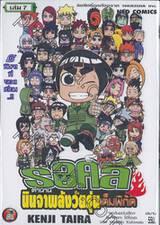 ร็อคลี ตำนานนินจาพลังวัยรุ่นเต็มพิกัด เล่ม 07 นินจาที่ยอดเยี่ยม..!! (เล่มจบ)