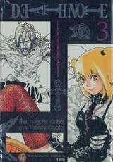 DEATH NOTE เล่ม 03