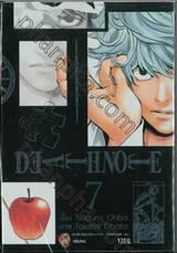 DEATH NOTE เล่ม 07 (แถมโปสการ์ด) (เล่มจบ)