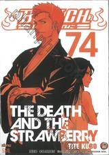 Bleach เทพมรณะ 74 - THE DEATH AND THE STRAWBERRY (เล่มจบ)