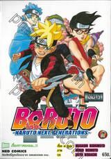 BORUTO -โบรุโตะ- -NARUTO NEXT GENERATIONS- เล่ม 03 - เรื่องราวของผม...!!