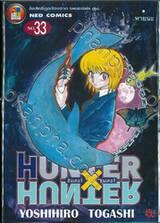 Hunter x Hunter เล่ม 33 - หายนะ