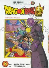 DRAGON BALL ซูเปอร์ Super เล่ม 02 - ได้จักรวาลที่ชนะเลิศในที่สุด!!