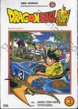 DRAGON BALL ซูเปอร์ Super เล่ม 03 - แผนการมนุษย์ 0