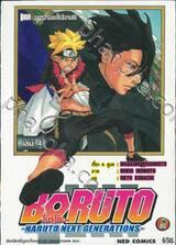 BORUTO -โบรุโตะ- -NARUTO NEXT GENERATIONS- เล่ม 04 คุณค่าของไพ่ตาย!!