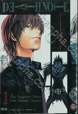 DEATH NOTE เล่ม 01