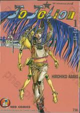 JoJo ล่าข้ามศตวรรษ Part 08 - JoJoLion เล่ม 01 - ยินดีต้อนรับสู่เมืองโมริโอ
