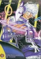 แพลตตินัม เอนด์ Platinum end เล่ม 03