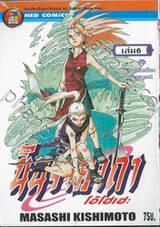 นินจาคาถา โอ้โฮเฮะ เล่ม 06 - ความเด็ดเดี่ยวของซากุระ!!