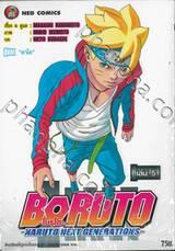 """BORUTO -โบรุโตะ- -NARUTO NEXT GENERATIONS- เล่ม 05 """"อาโอ"""""""