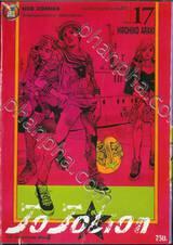 JoJo ล่าข้ามศตวรรษ Part 08 - JoJoLion เล่ม 17 - หลบหนีจากภูเขาฮานาเรโระให้ได้